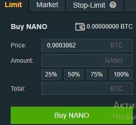 купить Нано