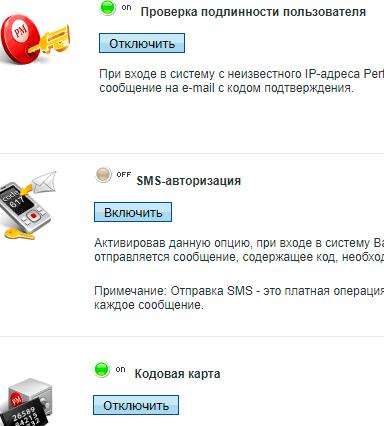 защита аккаунта
