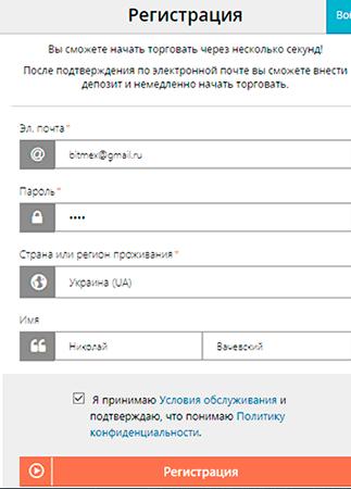 регистрация на bitmex