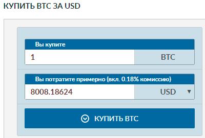 купить BTC