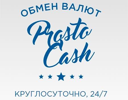обменник Prostocash