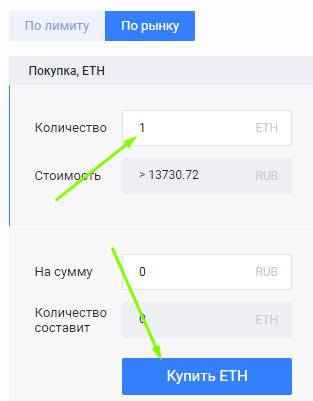 покупка Эфира на бирже криптовалют