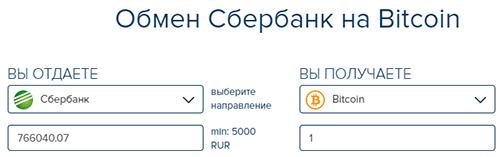 обмен Сбербанк на BTC