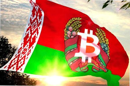 bitcoin в Белоруссии