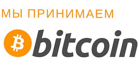 мы принимаем bitcoin