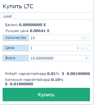 купить LTC