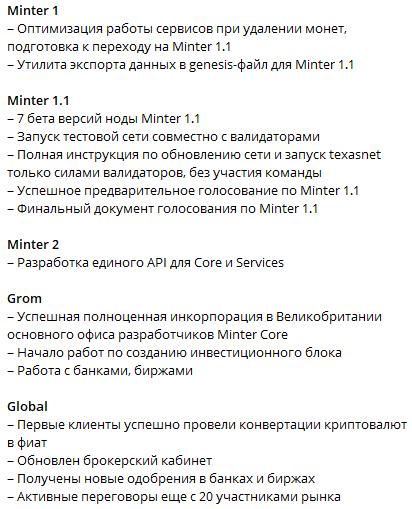 новости Minter